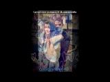 «Скрытый альбом с картинками для конструктора МиниТестов» под музыку Рок в летнем лагере (Camp Rock) - 2008 - Mitchie & Shane - This is Me. Picrolla